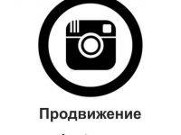 раскрутка instagram аккаунта