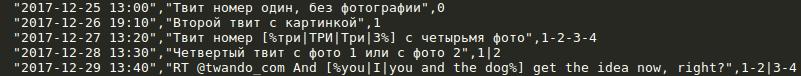 Пример файла импорта для Twando